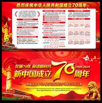 建国70周年光辉历程宣传栏