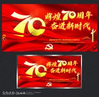 建国70周年 国庆70周年展板