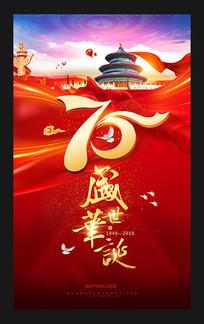 建国70周年庆典喜迎国庆海报