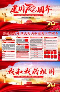 建国70周年十一国庆节宣传栏展板