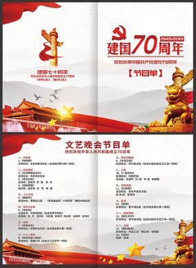 建国70周年晚会节目单