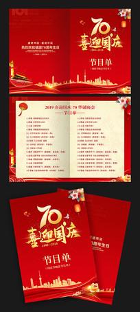 建国70周年喜迎国庆节晚会节目单设计