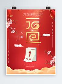 简约日历风元旦新年节日海报