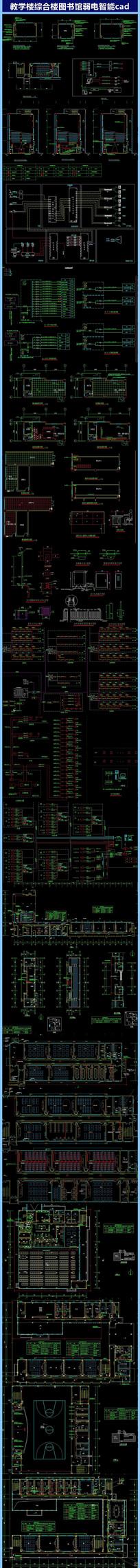 教学楼综合楼弱电智能cad系统图平面图