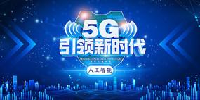 蓝色5G网络通信科技展板设计