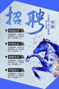 蓝色创意招聘海报设计