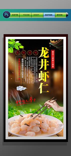 龙井虾仁海报 PSD