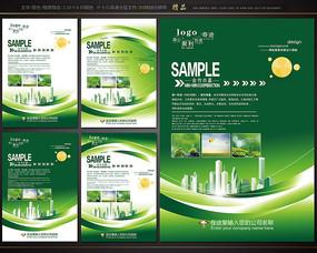 绿色背景展板设计 PSD