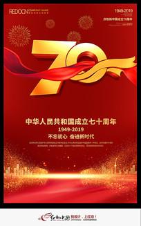 七十周年国庆节新中国成立70周年庆海报