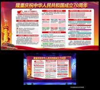 热烈庆祝国庆七十周年国庆宣传栏