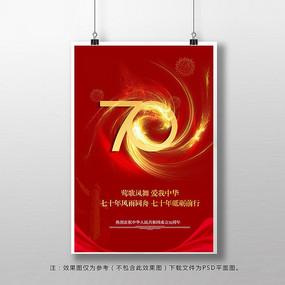 热烈庆祝建国70周年海报
