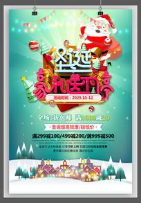 圣诞节特惠全城促销海报