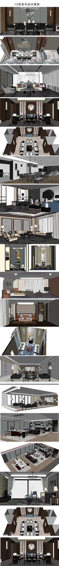 室内设计SU模型