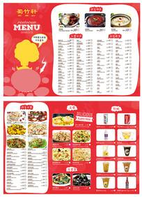 蜀竹轩火锅店菜单设计 PSD