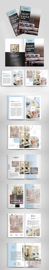 小清新家具展示展览整套画册