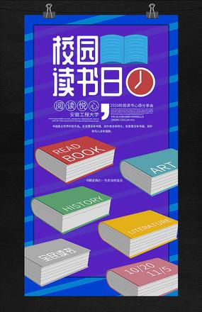 校园阅读节读书日教育活动海报