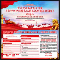 新时代中国特色社会主义思想学习纲要展板