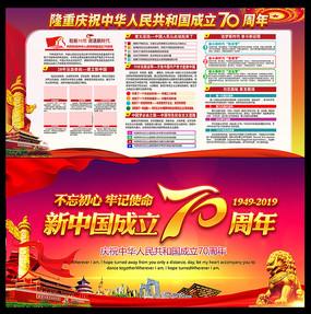 新中国成立70周年资料展板设计