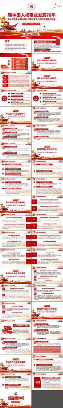 新中国人权事业发展70年白皮书PPT