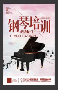 艺术钢琴培训班招生宣传海报设计