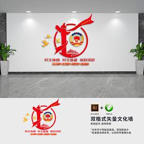 政协文员会文化墙