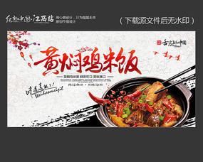 中国风黄焖鸡米饭美食海报设计