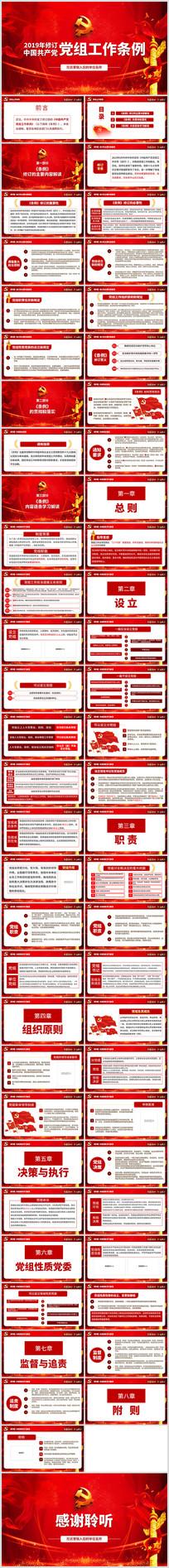 中国共产党党组工作条例学习解读PPT