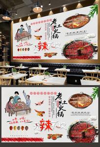 重庆老灶火锅背景墙