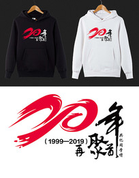 20年再聚首同學情班服衛衣圖案設計