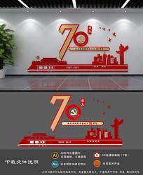 70周年党建文化墙设计