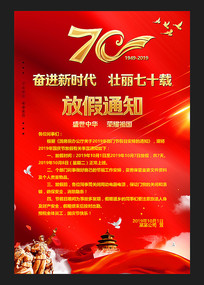 70周年企业国庆节放假通知海报