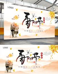 重阳节公益海报设计