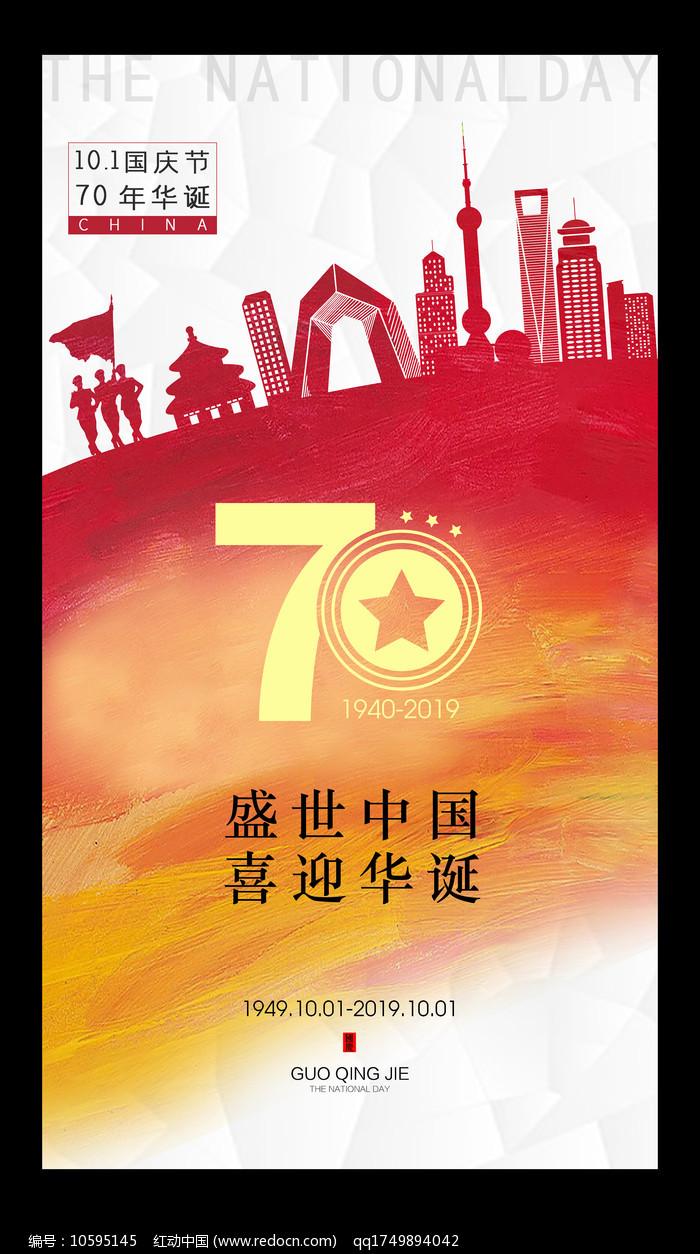 炫彩国庆海报图片