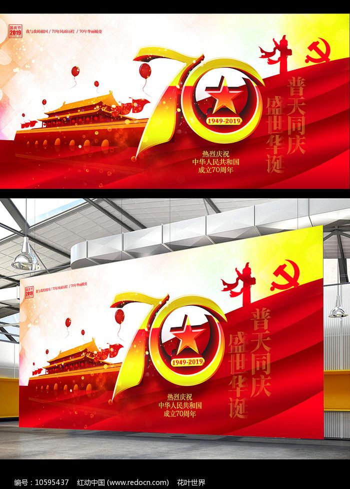 大气国庆庆祝建国70周年海报图片