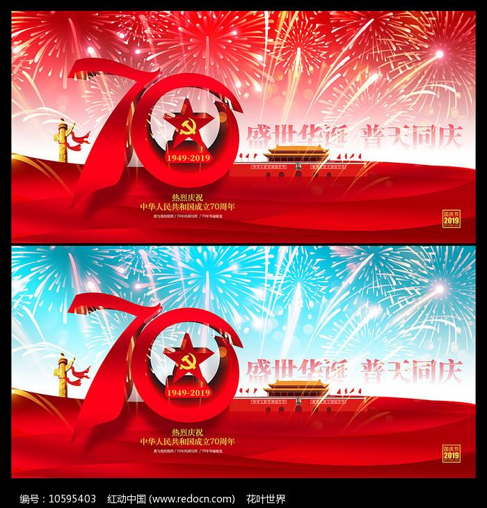 大气建国70周年十一国庆节海报图片