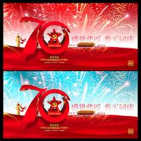 大气建国70周年十一国庆节海报