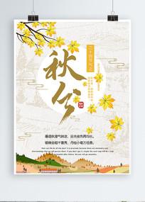 二十四节气秋分海报