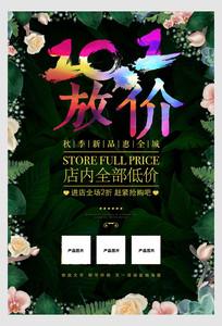 服装店十一国庆节海报