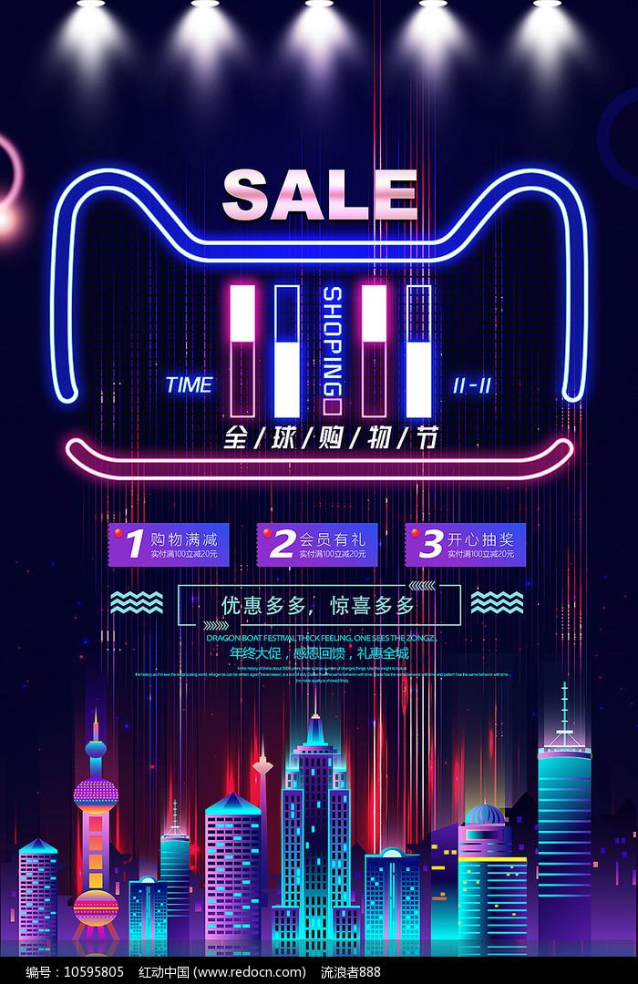 购物节促销海报设计图片