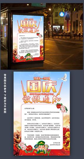 国庆放假通知微信海报 PSD