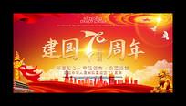 国庆节70周年舞台背景板
