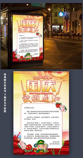 国庆节放假通知海报设计 PSD