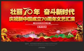 新中国成立70周年文艺汇演背景 PSD