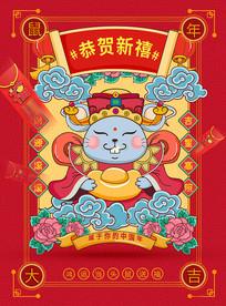 红动原创红色鼠年新年海报