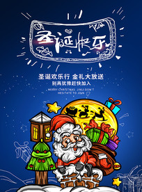 红动原创蓝色手绘圣诞节海报海报
