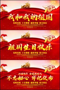 红色101国庆节建国70周年展板