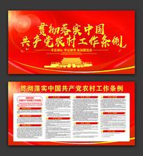 红色贯彻落实中国共产党农村工作条例展板