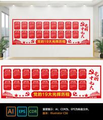 红色微立体十九大党的光辉历程文化墙