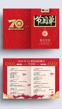 红色喜庆国庆节目单