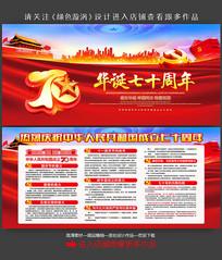 华诞七是周年国庆节宣传展板